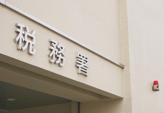 税務署(長野県)の一覧