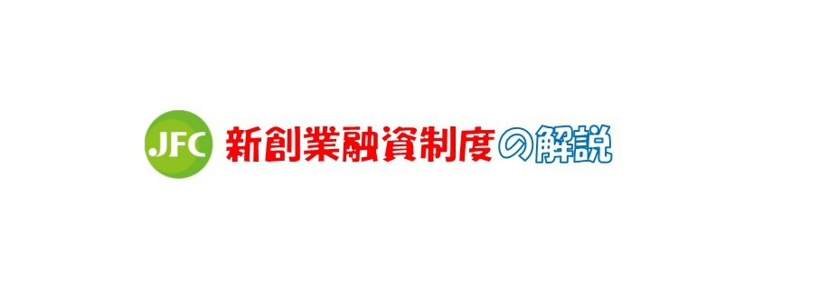 日本政策金融公庫の新創業融資制度を解説