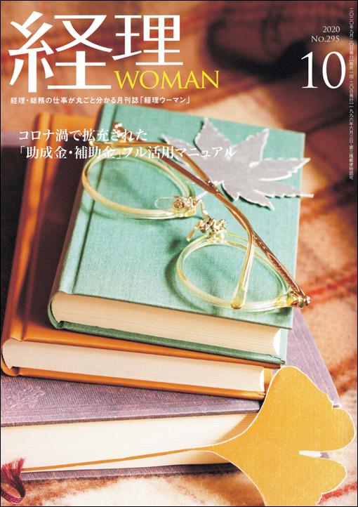 月刊経理woman2020年10月号